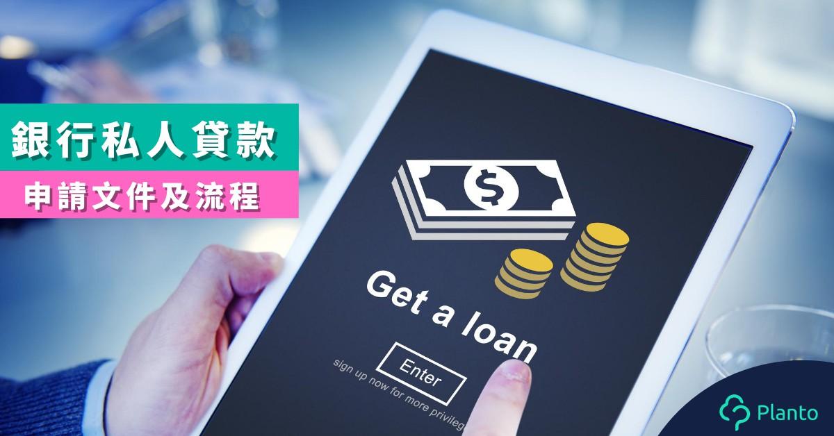 【借錢須知】銀行貸款申請文件及流程免入息證明貸款更易批?