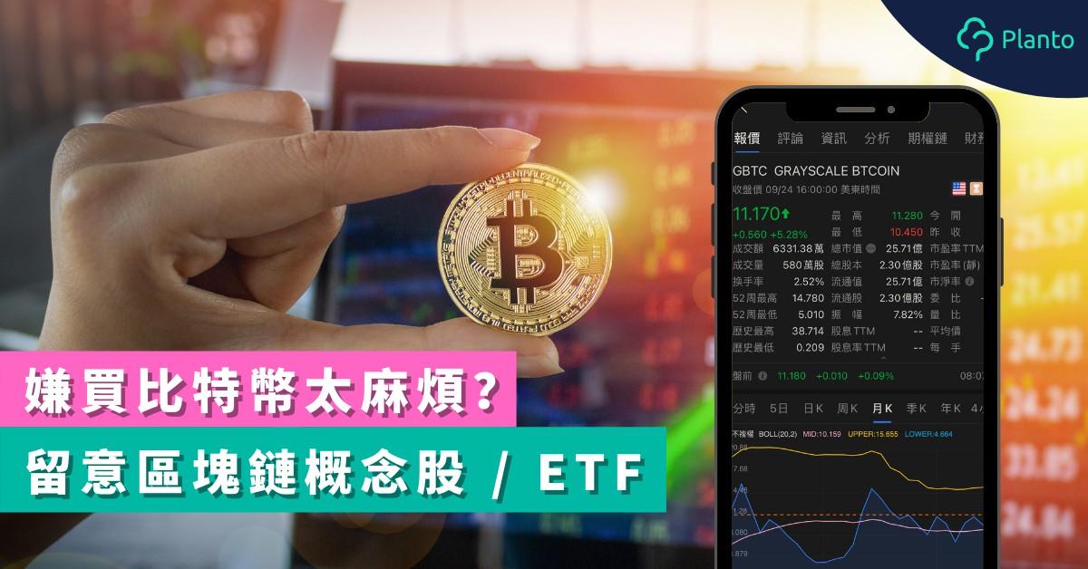 Bitcoin ETF〡嫌買比特幣太麻煩?留意區塊鏈概念股 / ETF