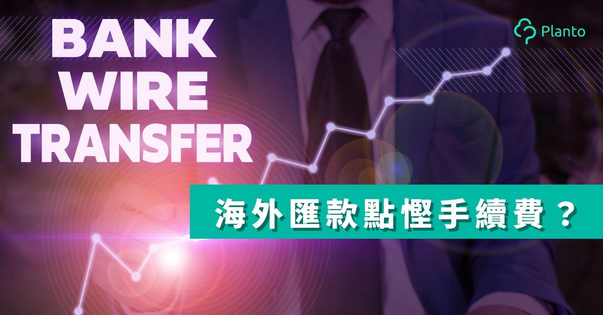 【環球理財】海外匯款點慳手續費?