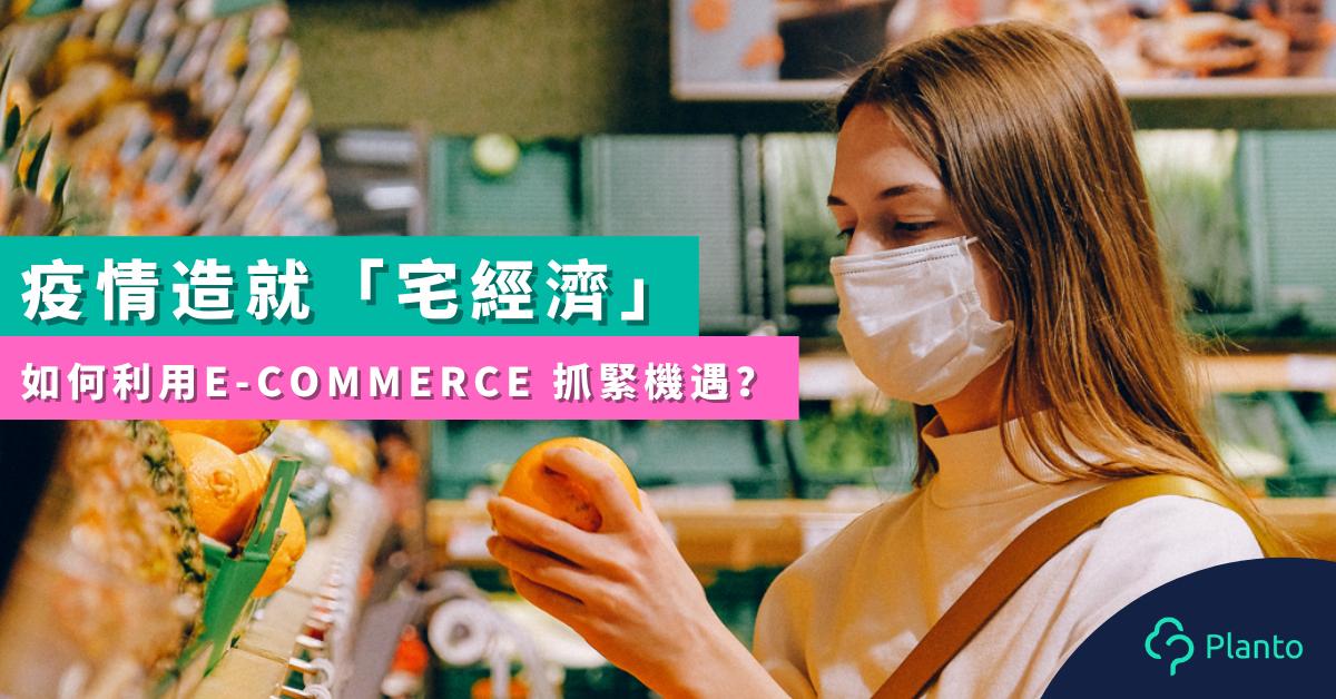 【商業資訊】疫情造就「宅經濟」 如何利用e-Commerce 抓緊機遇?
