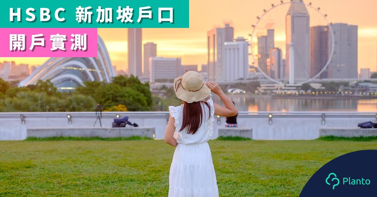 【HSBC離岸戶口】HSBC SG 新加坡戶口  開戶實測