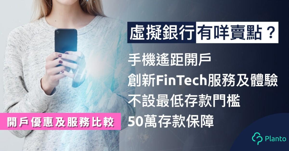 香港FinTech〡咩係虛擬銀行?開戶迎新優惠、優缺點比較
