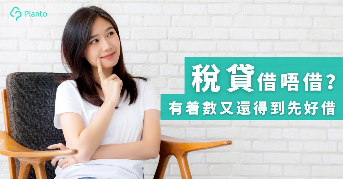 【稅季貸款】稅貸借唔借?有着數又還得到先好借