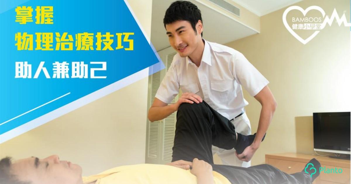 【進修】讀Course學做物理治療助理   起薪可達$17,000