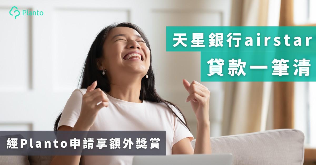【天星銀行airstar】貸款一筆清:成功申請享60日免息免供+現金獎賞