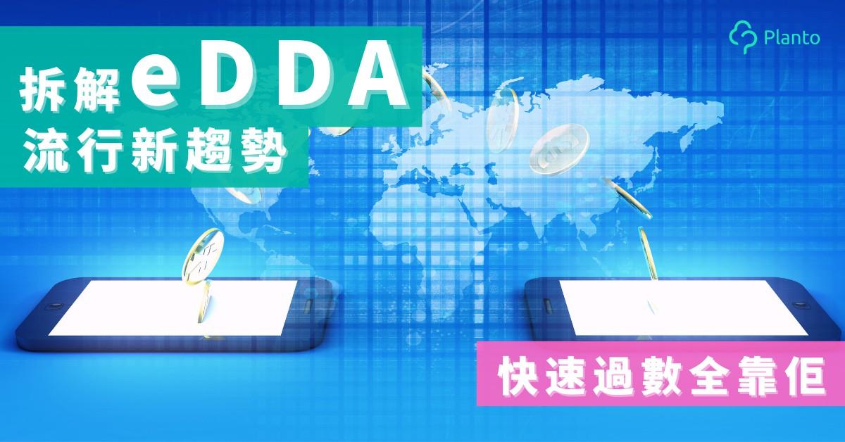 【金融科技大流行】一文拆解eDDA!電子錢包轉賬加速器你用過未?