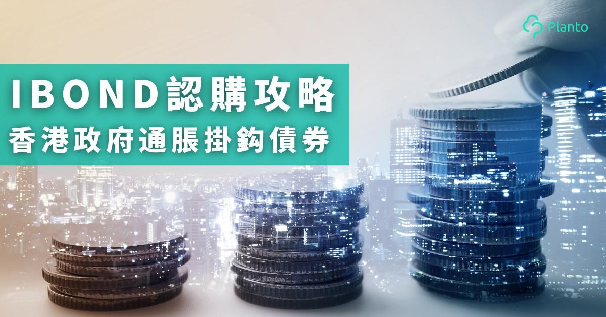 【iBond 2020】香港政府通脹掛鈎債券認購攻略
