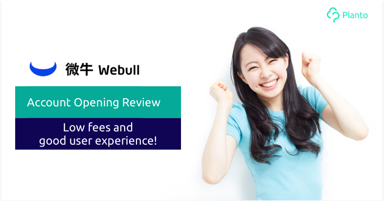 【0 Commisions, Free Stock】Webull Review: Low fees and good user experience!