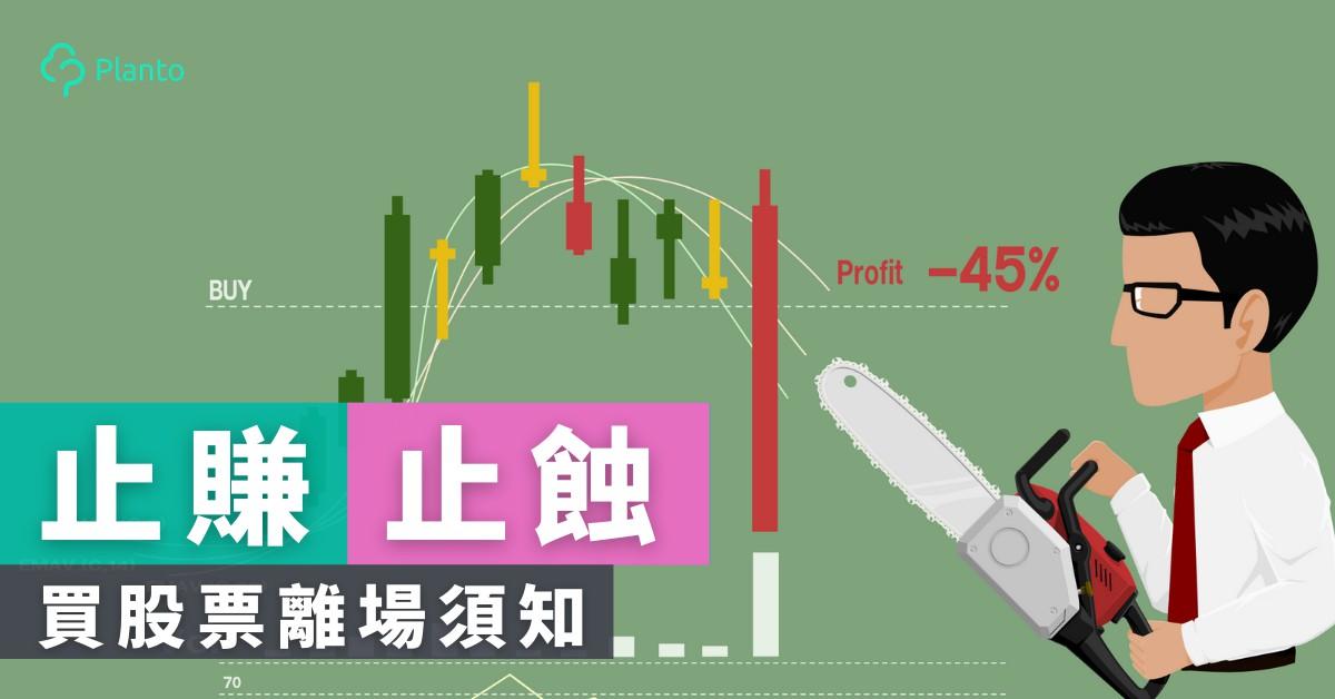 【抓緊時機】如何止賺止蝕?買股票不可忽視離場策略