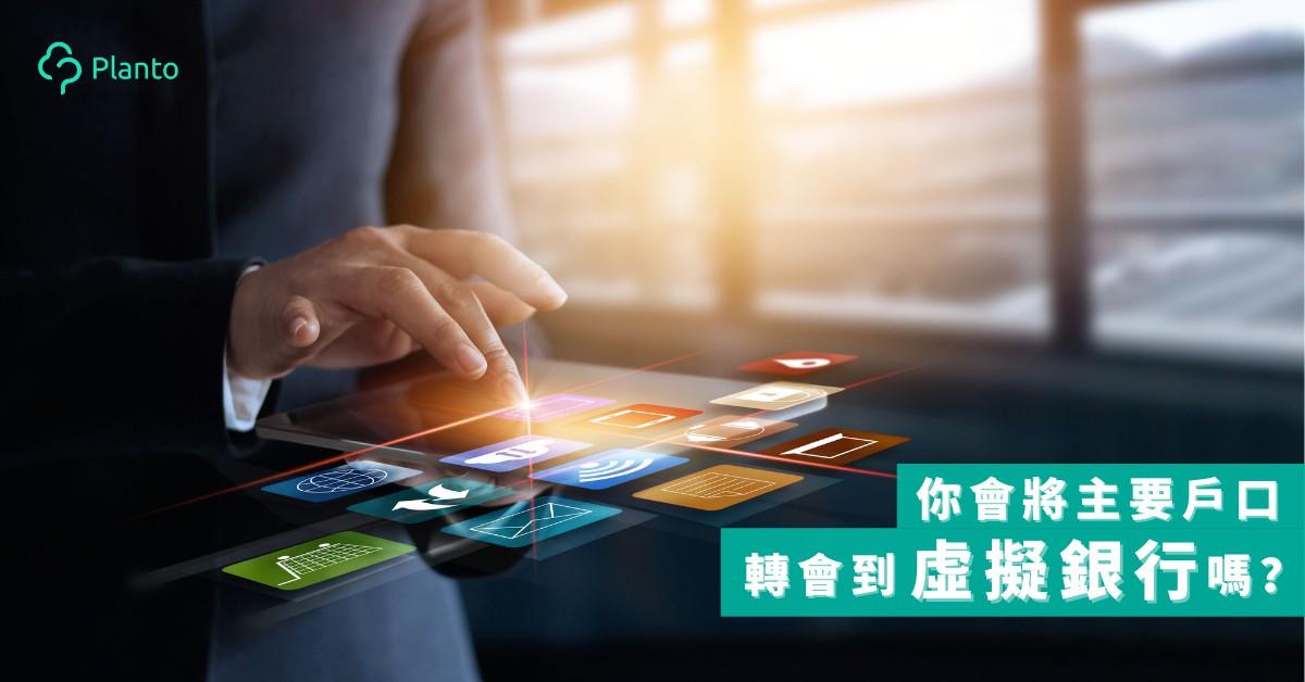 【數碼銀行】你會將主要戶口轉會到虛擬銀行嗎?