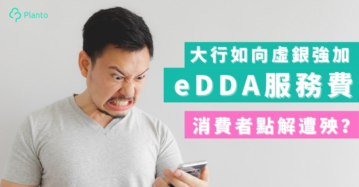 【電子直接扣賬授權】大行如向虛銀強加eDDA服務費   消費者點解遭殃?