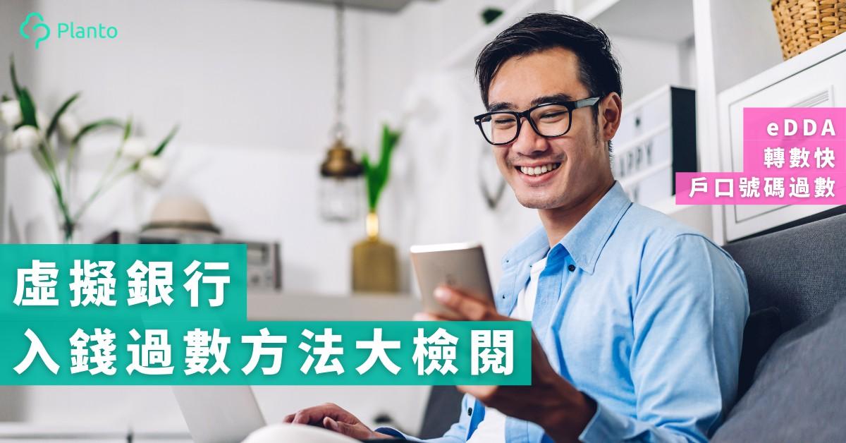 【VB提存】虛擬銀行入錢、提款、過數方法大檢閱