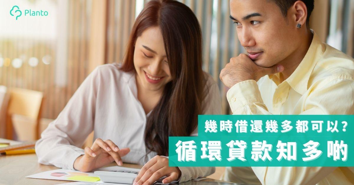 【靈活周轉】循環貸款知多啲:幾時借還幾多都可以?