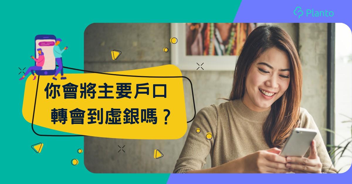 數碼銀行〡你會將主要戶口轉會到虛擬銀行嗎?
