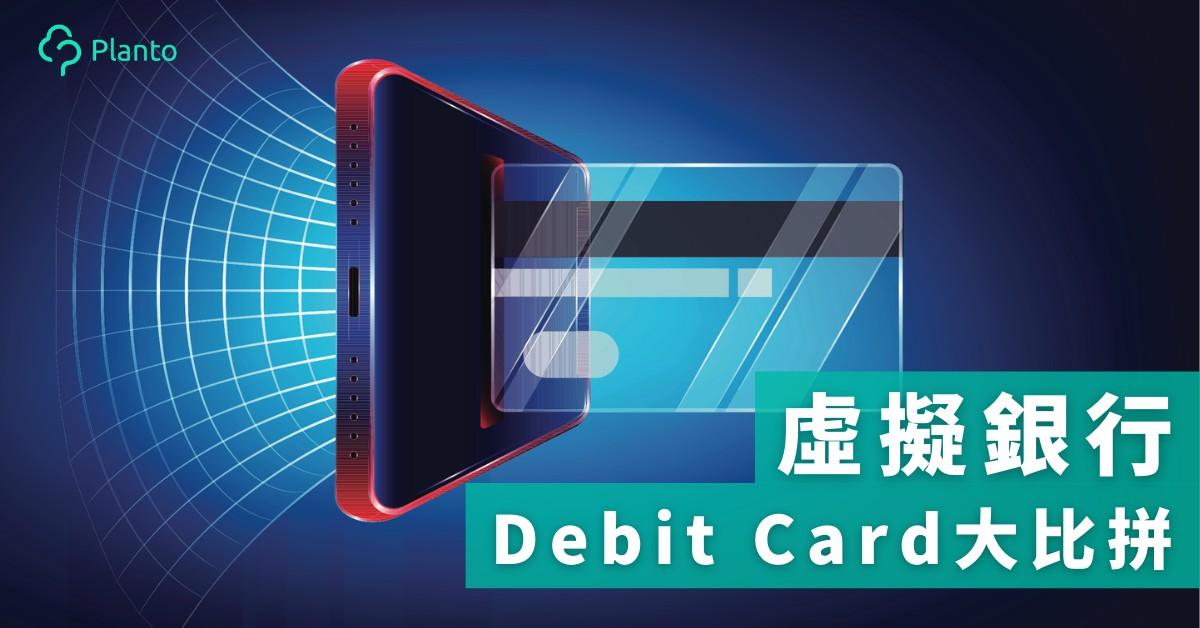 【Debit Card比較】虛擬銀行扣賬卡邊張多回贈? (ZA/MOX/WeLab/livi Bank)