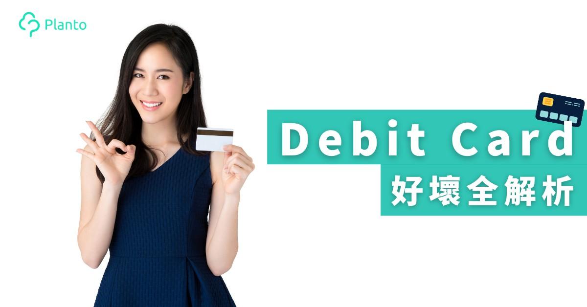 【扣賬卡】Debit Card是甚麼?好壞全解析