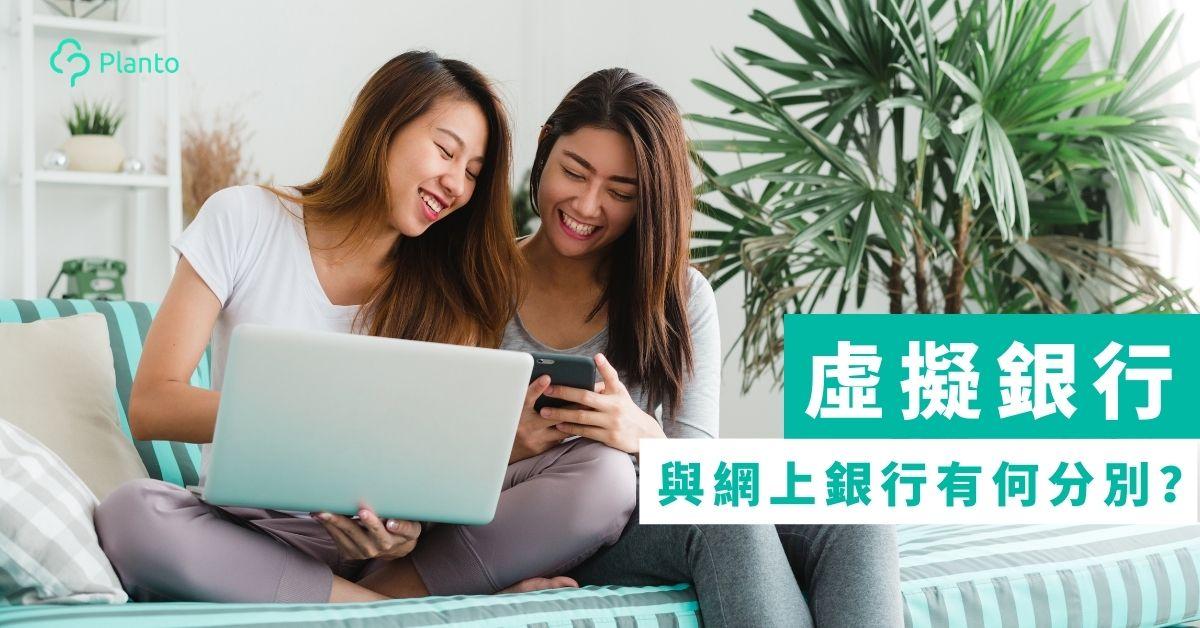【客戶體驗】虛擬銀行與網上銀行有甚麼分別?