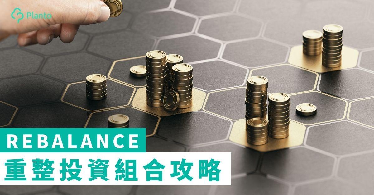 【長線投資】重整投資組合(Rebalance)對風險與回報有甚麼影響?
