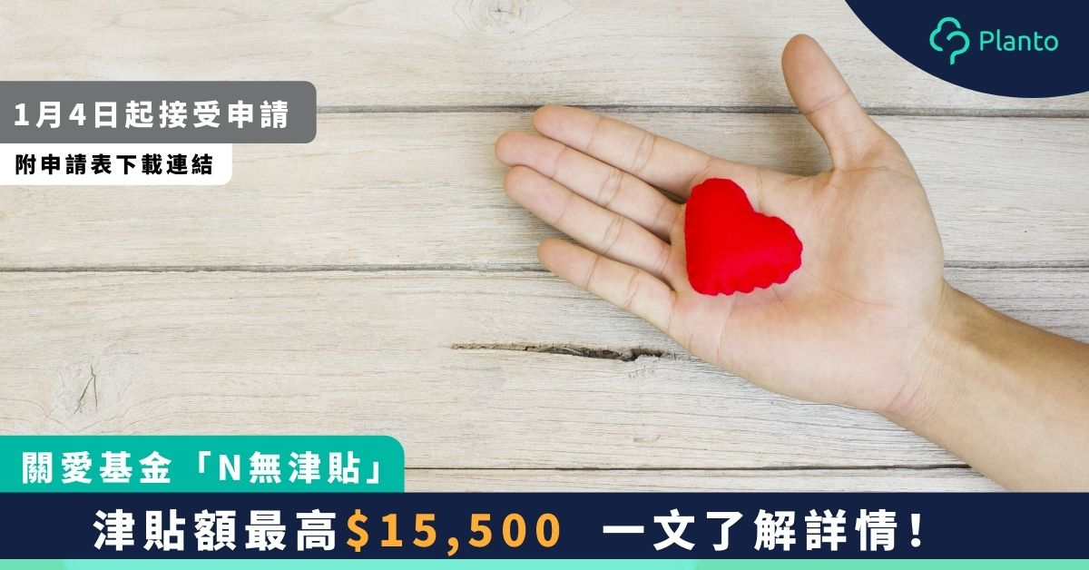 【關愛基金2021】「N無津貼」申請資格、入息限額、津貼額 一文睇晒
