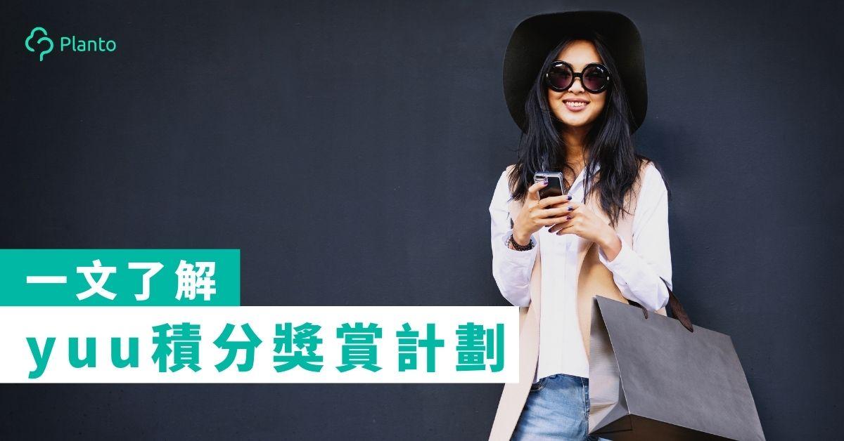 【yuu Rewards教學】yuu積分獎賞計劃 一文了解