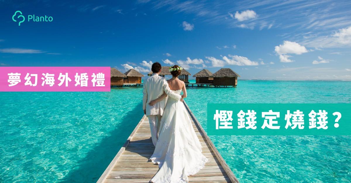 【婚禮預算】香港擺酒VS旅行結婚開支比較  海外婚禮慳錢定燒錢?