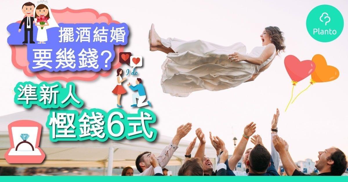 【婚禮預算】2021擺酒結婚要幾錢?準新人慳錢6式
