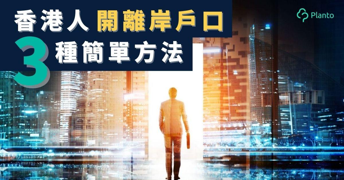 【走資避險?】香港人開離岸戶口3大簡單方法    海外銀行及證券戶口有咩選擇?