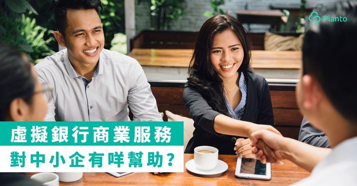 【商業銀行】虛擬銀行企業服務 對中小企的4大幫助
