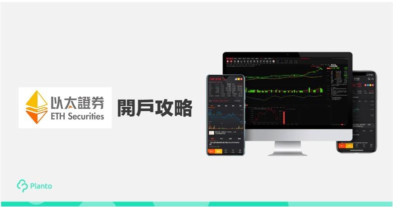 以太證券〡免佣+送股:開戶、收費、智能機械人評測