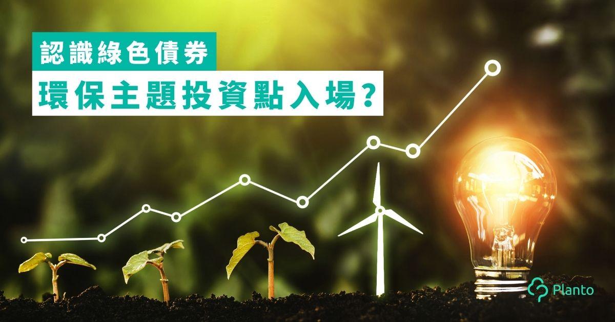 綠色債券〡認識綠色債券  環保主題投資點入場?