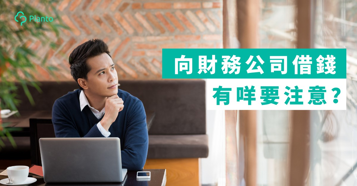 借財仔〡向財務公司借錢的3大注意事項