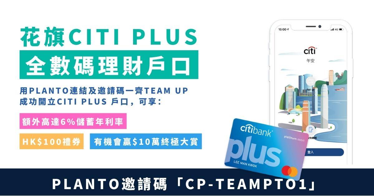 花旗Citi Plus戶口〡用獨家邀請碼開戶賺HK$100獎賞+高達6%額外儲蓄年利率