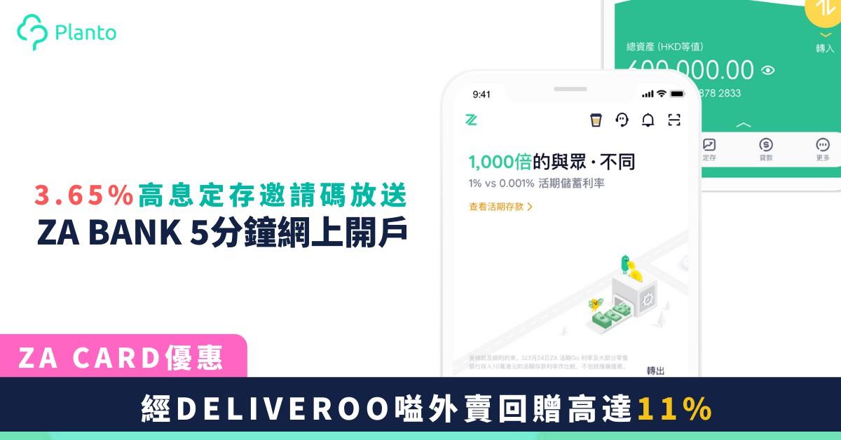 【3.65厘高息定存】眾安銀行 ZA Bank 開戶評測  加息券/$200回贈獨家放送