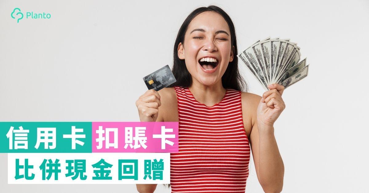 現金回贈攻略〡扣賬卡與信用卡現金回贈比較 點樣賺得更盡更爽?