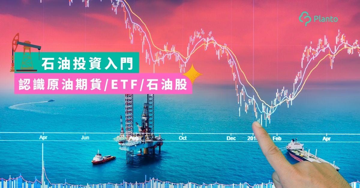 油價與投資〡原油期貨、期油ETF、石油股點買法?