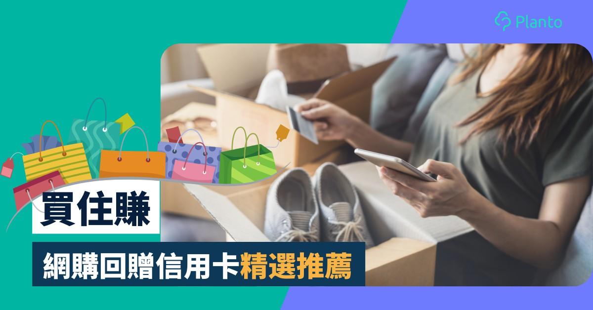 網上購物2021 網購回贈信用卡精選推薦