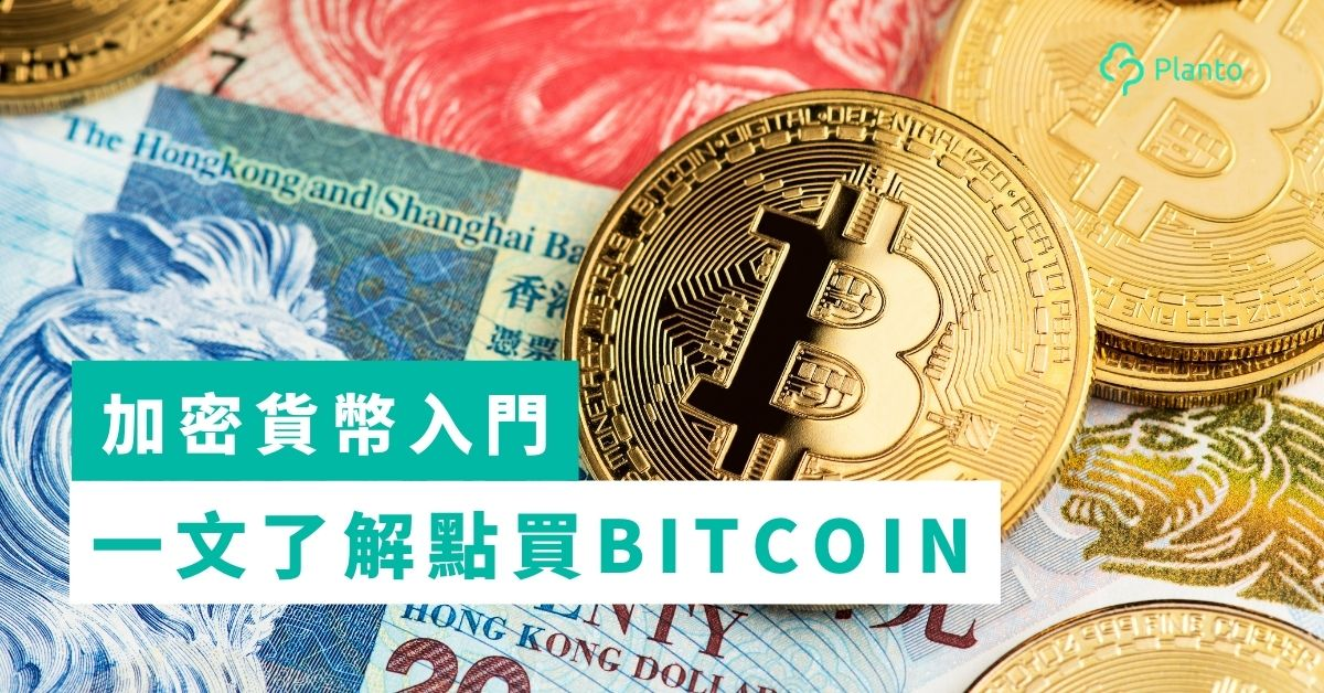 買Bitcoin教學〡點買加密貨幣?認識比特幣交易所、場外交易等投資方法