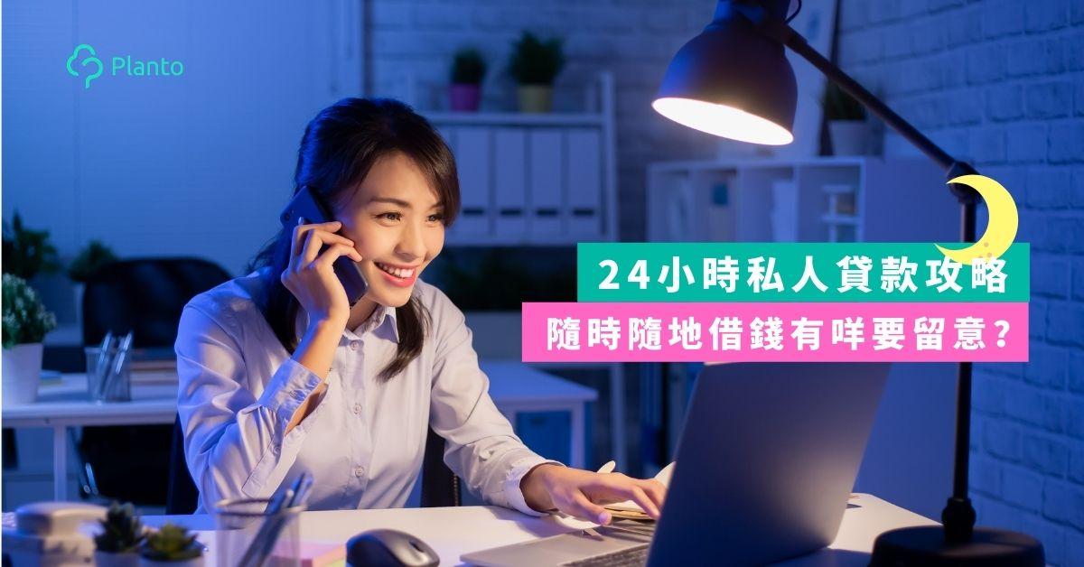 24小時私人貸款〡24×7借錢真係得?急借現金周轉前注意事項
