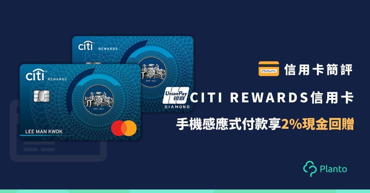 信用卡簡評〡Citi Rewards信用卡:手機感應式付款回贈2%