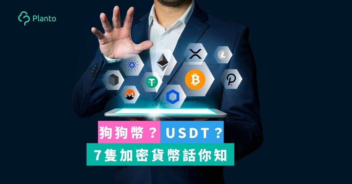不止Bitcoin|狗狗幣? USDT? 7隻加密貨幣話你知
