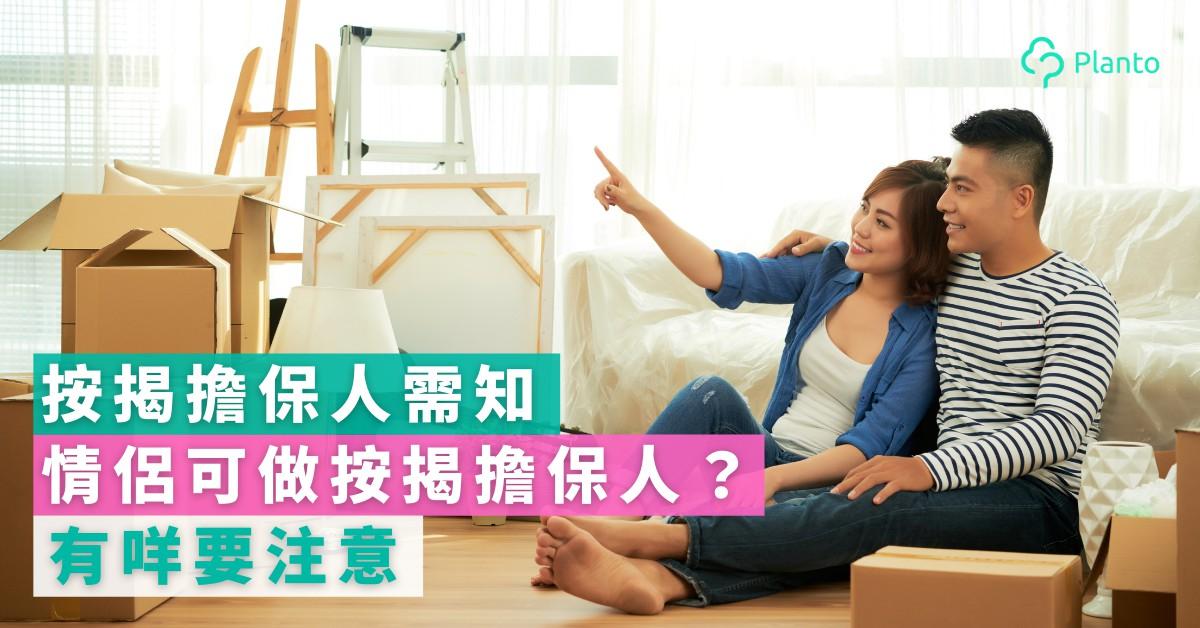 首次置業|情侶為上樓做按揭擔保人 注意責任與風險