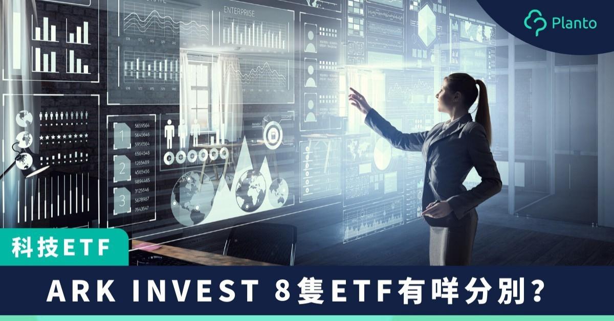 科技ETFs〡ARK Invest 8隻ETFs介紹    跑贏大市靠咩招數?