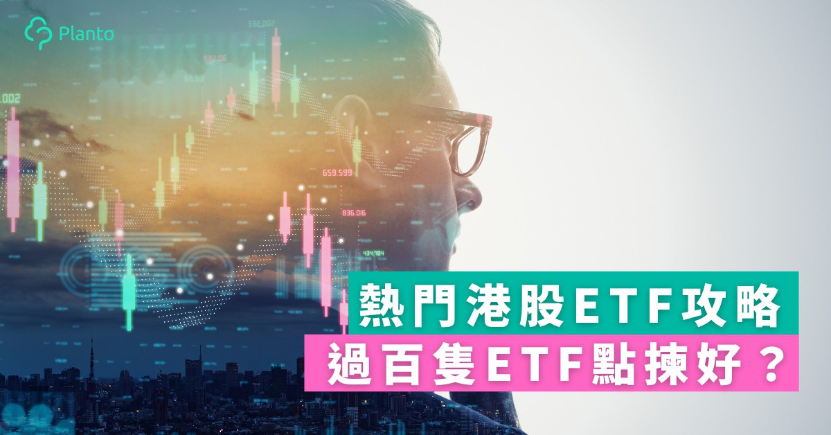 HK ETF︱8隻熱門港股ETF介紹