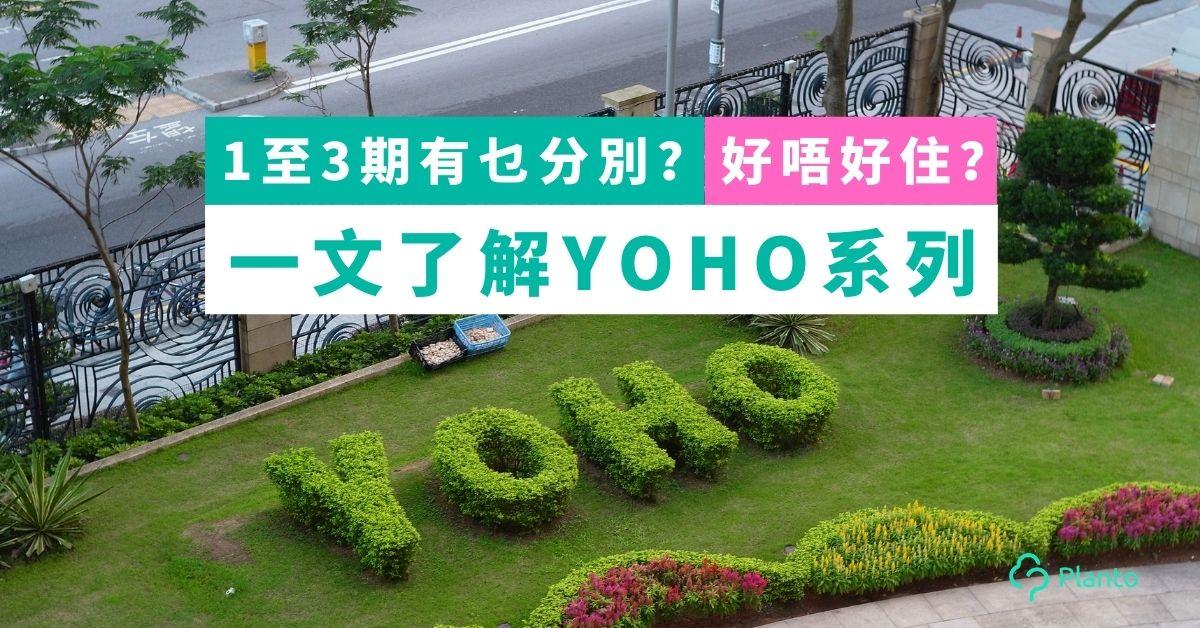 元朗Yoho好住嗎?〡Yoho Town/MidTown/Grand Yoho介紹  樓價、交通及社區配套分析