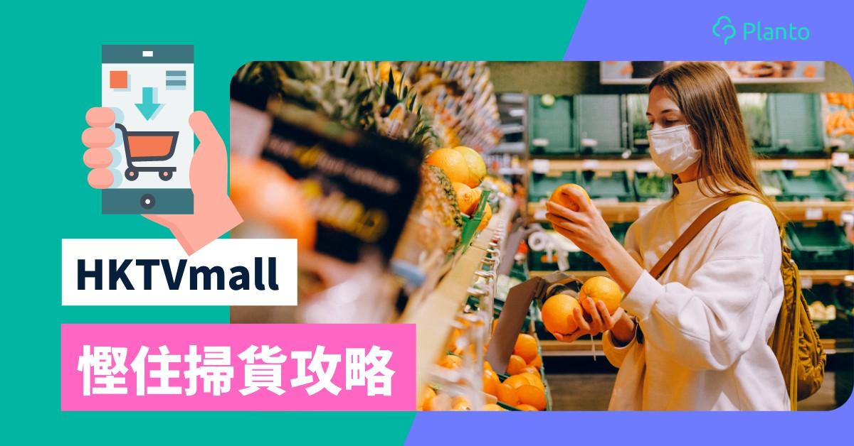 HKTVmall優惠2021〡最新HKTVmall Code / VIP折扣 / 信用卡優惠 懶人包