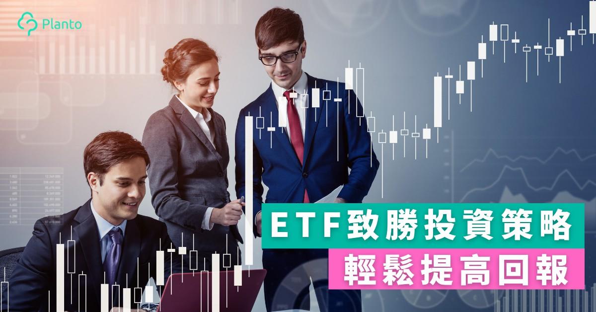 投資入門|4個ETF投資策略 輕鬆提高回報