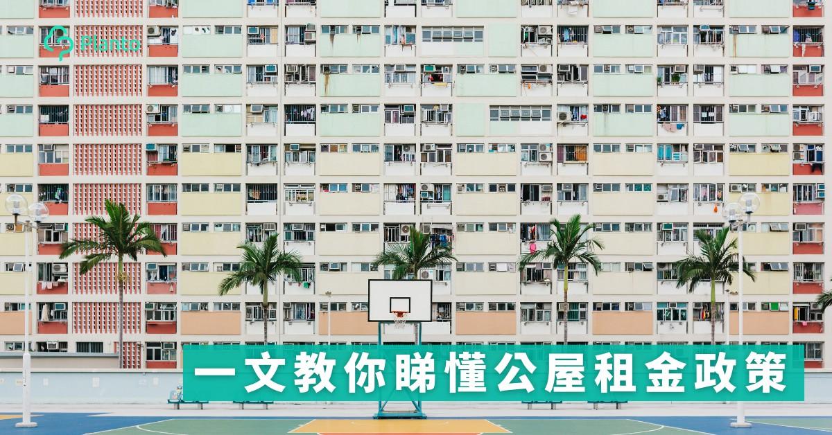 公屋租金|一文教你學懂公屋租金加減機制