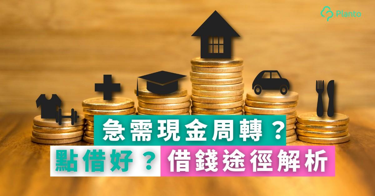 借錢|急需用錢向誰借比較好? 借錢方法如何抉擇