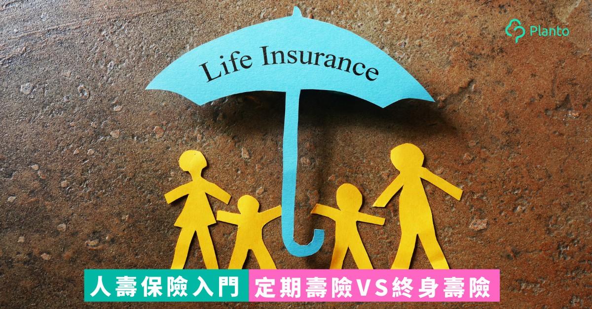 人壽保險比較〡點解要買人壽保險?定期壽險與儲蓄壽險有咩分別?