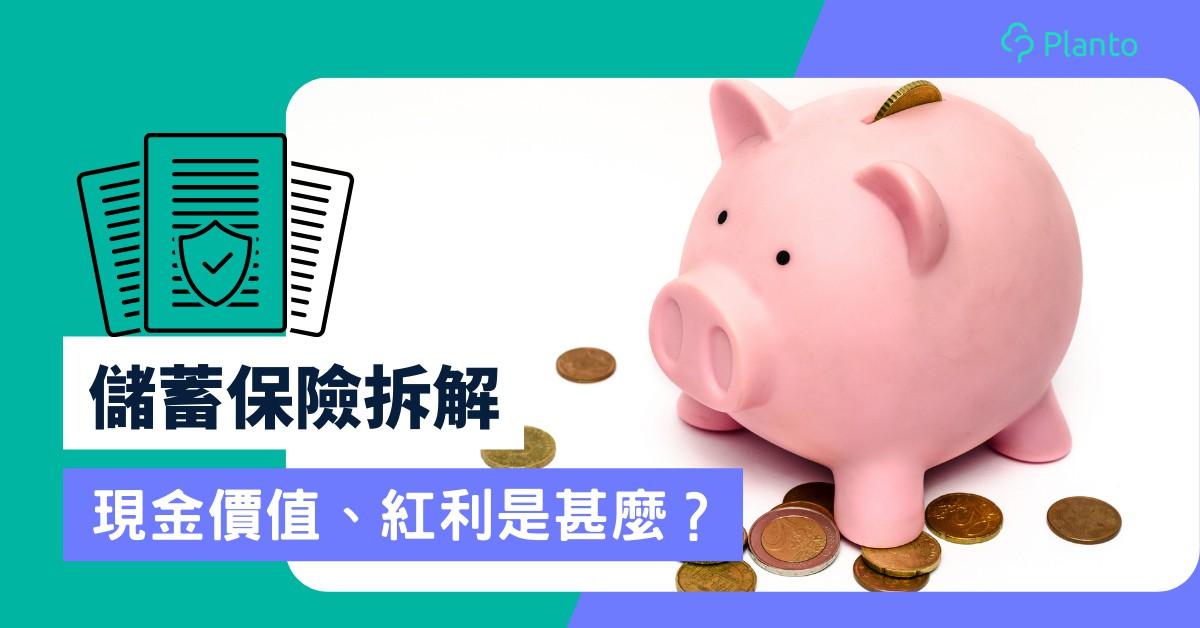 儲蓄保險比較|年金抵買嗎?現金價值及紅利是甚麼? 儲蓄保要點一文講解